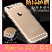 【萌萌噠】SONY Xperia XA2 / XA2 Ultra 熱銷爆款 氣墊空壓保護殼 全包防摔防撞 矽膠軟殼 手機殼