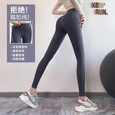 瑜伽褲 女夏季薄款高腰提臀緊身蜜桃臀速乾健身服跑步訓練外穿運動【八折搶購】