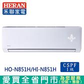 HERAN禾聯13-17坪1級HO-N851H/HI-N851H變頻冷暖空調_含配送到府+標準安裝【愛買】
