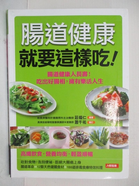 【書寶二手書T6/養生_JKF】腸道健康就要這樣吃_莊福仁