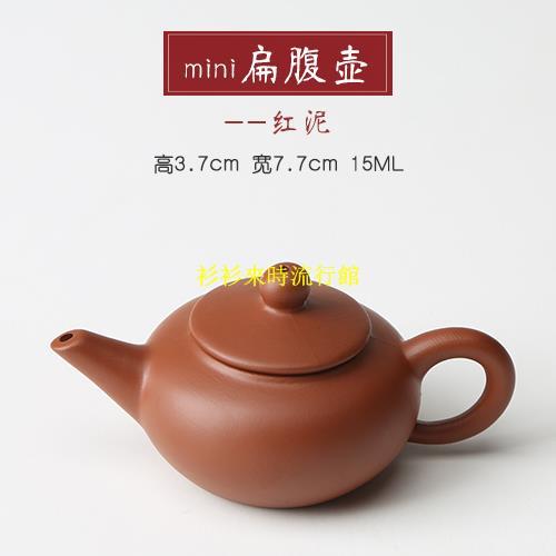 茶具擺件 迷你小紫砂壺茶寵擺件 精品宜興創意指尖壺小號茶壺茶玩茶具 可養 衫衫來時
