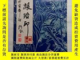 二手書博民逛書店罕見葉大根治印Y254468 葉大根 南京出版社 出版1989