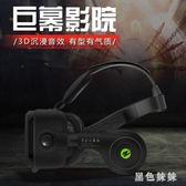 Z4黑金收藏版4d虛擬現實VR眼鏡頭戴式智能頭盔宅男家用vr直播 js18679『黑色妹妹』