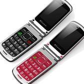 【拆封品-盒損】INNO T26 2.4吋 折疊式手機 老人機 3G  福利品 出清(有實體照)