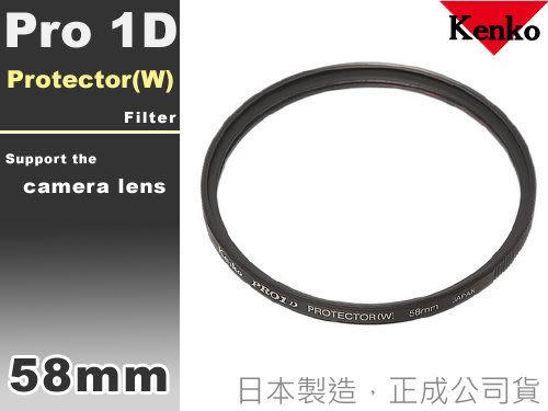 EGE 一番購】KENKO PRO 1D Protector(W) 多層鍍膜超薄框保護鏡,正成公司貨 PRO1D【58mm】