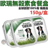 歐瑞YARRAH.無 榖素食餐盒(含玫瑰果)150g,全球認證100%有 機產品