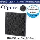 【Opure臻淨】A5 A6 強效除臭空氣清淨第二層2.2KG活性碳顆粒+沸石顆粒濾網(A5-D)