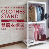 象牙白免螺絲角鋼 衣櫃(90x60x180cm)組合衣櫥 小型衣架 掛衣架 衣帽架 收納櫃【空間特工】CLW33