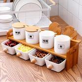 調料罐 調料盒調味罐調料罐套裝家用8件套廚房雙層調料收納盒瓶罐鹽罐 igo  綠光森林