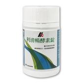 利清暢體內環保酵素錠400mg(60錠/罐)【合康連鎖藥局】