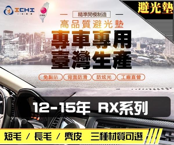 【長毛】12-15年 RX270 避光墊 / 台灣製、工廠直營 / rx避光墊 rx270避光墊 rx450 避光墊 長毛 儀表墊