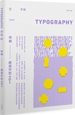 Typography 字誌:Issue 03 嚴選字型401【城邦讀書花園】
