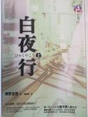 【書寶二手書T1/翻譯小說_BUF】白夜行(上)_東野圭吾