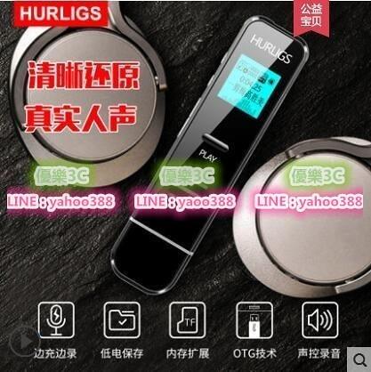 【3C】錄音筆專業高清降噪微型超小智慧聲控會議取證迷妳學生MP3播放器 8G 1