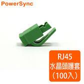 群加 Powersync RJ45 網路水晶接頭護套 / 綠 100入(TOOL-GSRB1005)