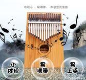 拇指琴 靈活手指拇指琴卡林巴琴17音初學者手指鋼琴kalimba不用學就會的樂器 JD 玩趣3C