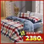 床包兩用被套組 雙人 色織水洗棉 英格蘭[鴻宇]台灣製2115