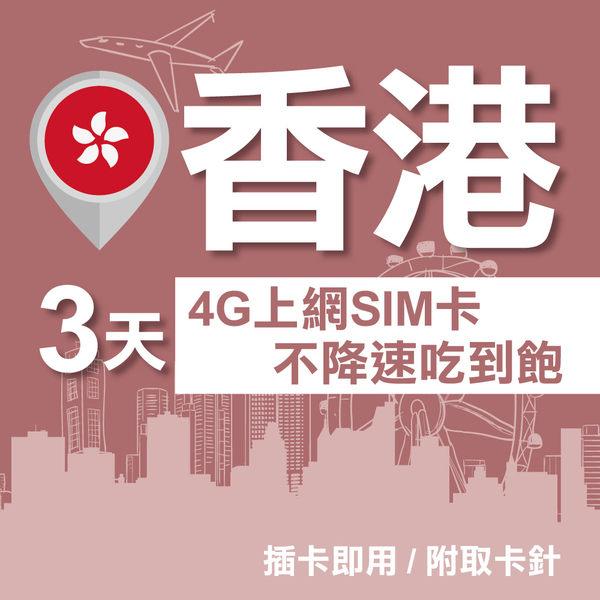 【Hallo】香港上網卡 3日 不限流量不降速 4G上網 吃到飽上網SIM卡