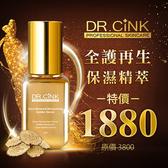 DR.CINK達特聖克 全護再生保濕精萃 30ml 【BG Shop】效期:2020.12/小金、冰晶金 隨機出貨