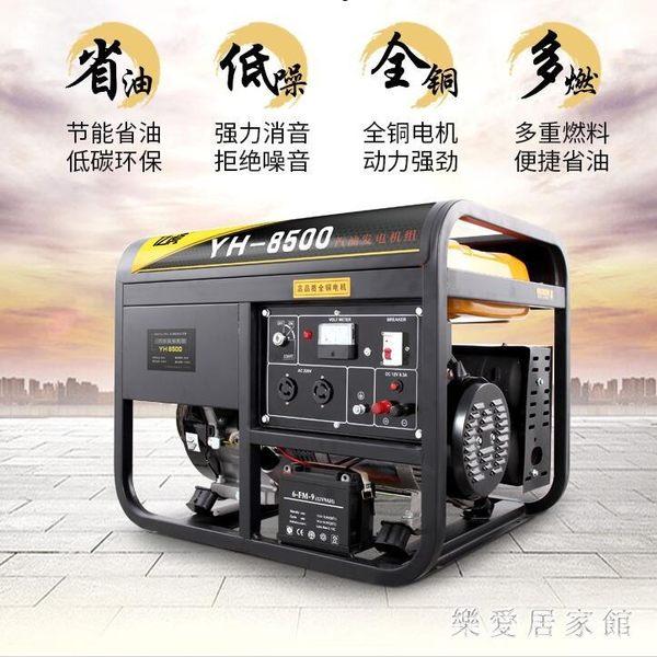 汽油發電機220v靜音家用變頻3千瓦單相/三相380戶外小型 QQ27475『樂愛居家館』