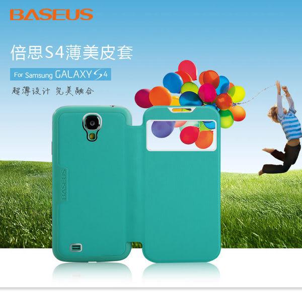 【S4】保護套 BASEUS 倍思薄美 SAMSUNG GALAXY i9500 SIV智能休眠視窗手機保護套 開窗 手機皮套 電池蓋