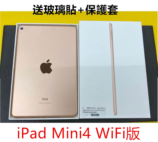 免運 WiFi版 apple iPad Mini4 16G WiFi版 7.9吋 福利品