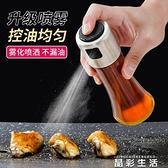 噴油瓶噴油瓶噴霧化廚房油噴壺霧狀氣壓式橄欖油減脂玻璃燒烤按壓噴油壺 晶彩