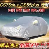 2021款長安CS75plus CS55plus CS75車衣車罩加厚防雨防曬汽車車套 NMS名購新品