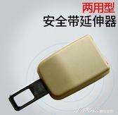 汽車安全帶插片摳頭挿片 通用型卡扣延長器配件用品   蜜拉貝爾