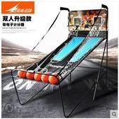 室內雙人電子投籃機 自動計分籃球架 可折疊籃球機XW 全館滿額85折