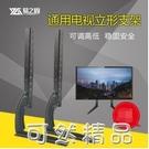 WMB液晶電視機底座支架座架桌面架子萬能通用32/40/42/48/55/60寸 可然精品