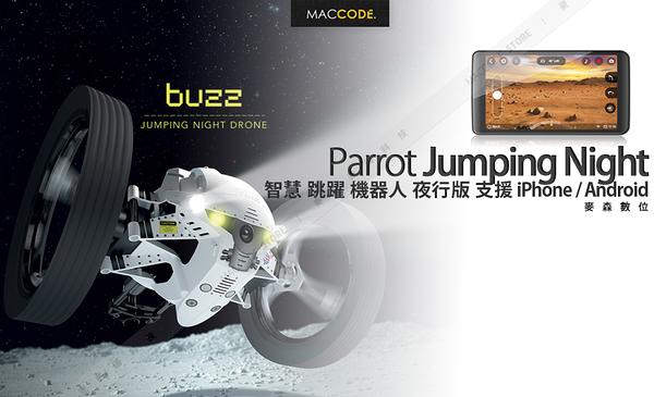 【先創公司貨】Parrot Jumping Night 跳躍 遙控車 機器人 夜行版