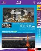 【停看聽音響唱片】【BD】東京夜景實境之旅