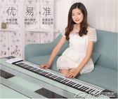 手捲鋼琴88鍵便攜式軟折疊成人初學者家用電子琴學生入門鍵盤YXS   潮流前線