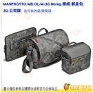 附雨罩 MANFROTTO MB OL-M-30 Noreg 挪威 郵差包 30 公司貨 側背包 單肩包 15吋筆電 可綁腳架 防潑水