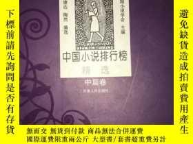 二手書博民逛書店X38罕見新世紀中國小說排行榜精選(中篇卷)Y16651 中國小