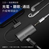 DUX DUCIS Type-C+3.5耳機轉接頭 充電 音頻二合一 轉換頭 充電 聽歌 通話 三合一 轉換器 轉接頭