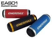 ENERMAX 安耐美 無線藍牙喇叭 EAS01 散熱風扇 【迪特軍】