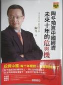 【書寶二手書T7/社會_JLL】陶冬預言中國經濟未來十年的危與機_陶冬