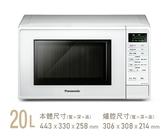 《Panasonic 國際牌》20L 9段自動烹調行程 微電腦微波爐 NN-ST25JW