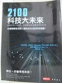 【書寶二手書T6/科學_DJW】2100科技大未來_加來道雄