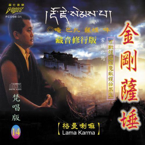 梵唱版 14 金剛薩埵  CD (音樂影片購)