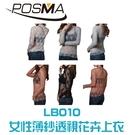 POSMA 女生韓版長袖繡花網紗蕾絲透視上衣4件裝 LB010