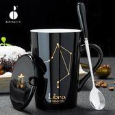創意星座杯子陶瓷馬克杯帶蓋勺辦公室大容量水杯家用咖啡杯泡茶杯【完美3c館】