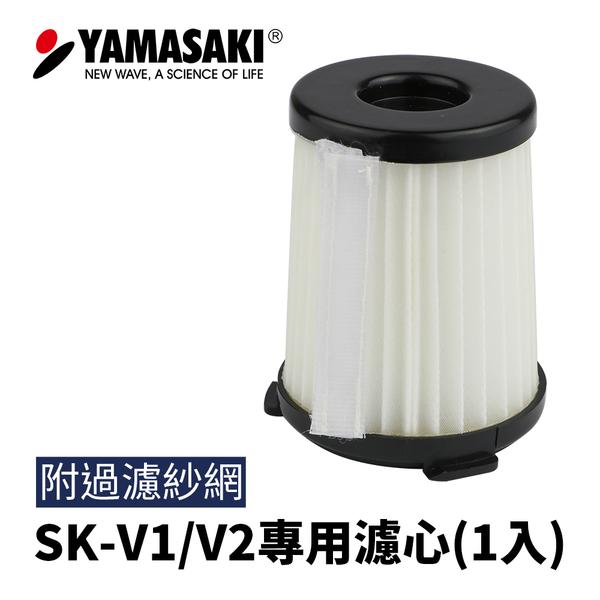 |配件|  山崎SK-V1/V2 吸塵器專用HEPA濾心 (1入) [含紗網]