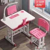 摺疊桌 兒童書桌兒童學習桌兒童寫字桌椅套裝簡約小學生書桌家用男孩女孩 小艾時尚NMS