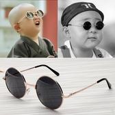 墨鏡 兒童圓框眼鏡復古金屬小圓形墨鏡寶寶可愛男童萌小眼鏡太陽鏡潮女