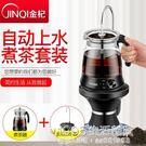 泡茶機 煮茶器蒸汽全自動玻璃蒸茶壺電水壺...