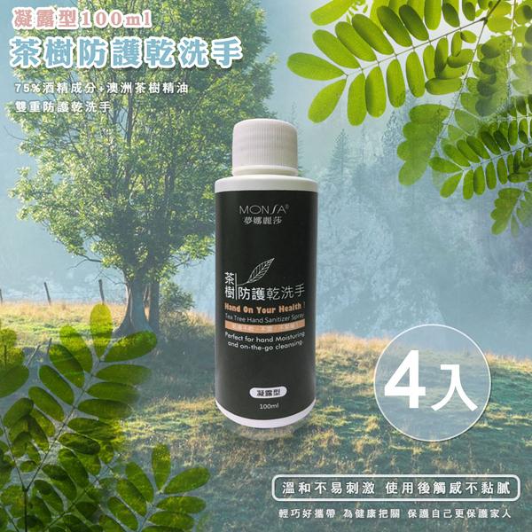 現貨馬上寄出~MONSA 茶樹防護乾洗手100ML 凝露型 4瓶1組-雙重防禦 必備商品 小包裝好攜帶