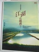 【書寶二手書T6/社會_H7A】江湖在哪裡? 台灣農業觀察_吳音寧